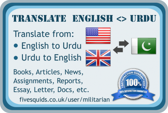 collections of urdu to english translation conversion