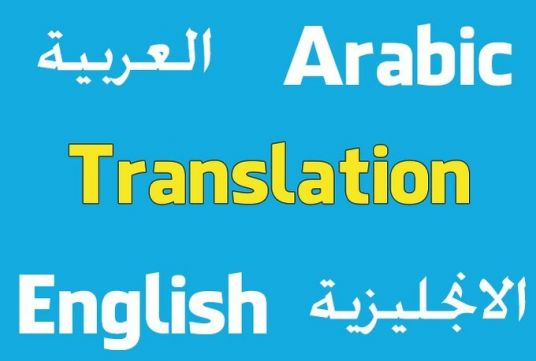 Translate from Arabic to English or/and English to Arabic up