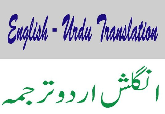 I will translate English to Urdu or Urdu to English
