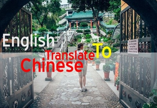 I will translate English to Chinese or Chinese to English