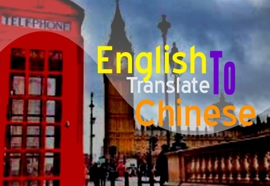 I will translate the CV to English to Chinese or Chinese to English in 500words