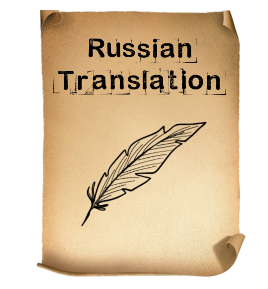 I will translate 1 page English to Russian (and vice versa)