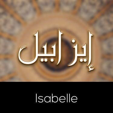 write your name in 5 different arabic fonts