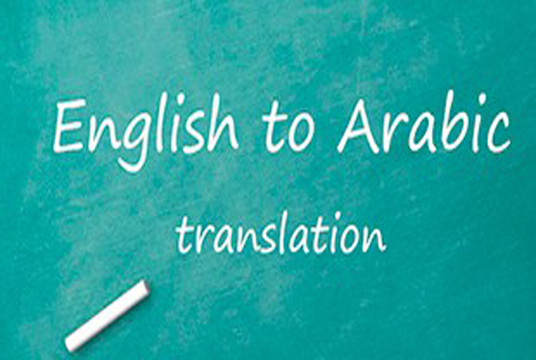 I will Translate Professionally Between Arabic And English