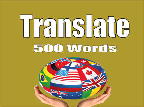 Translate Up To 500 Words Into English, French Or Spanish