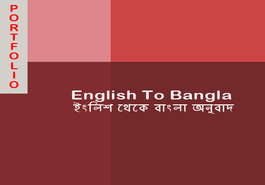 I will translate English to Bengali