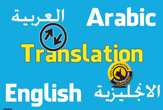 I will Translate from any Arabic dialect To English, 1500 words