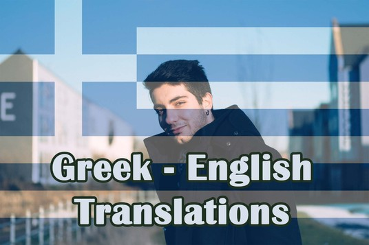 I will translate 300 words from English to Greek or the opposite