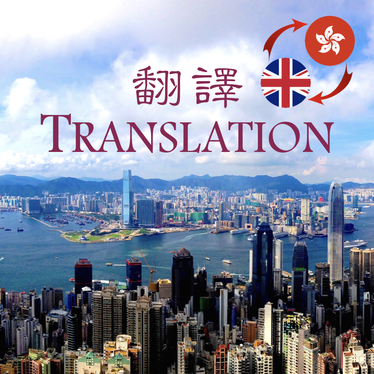 provide English to Traditional Chinese translation or localisation