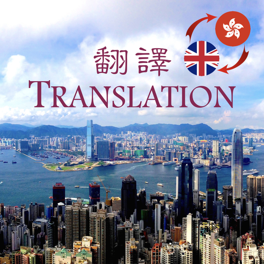 I will provide English to Traditional Chinese translation or localisation