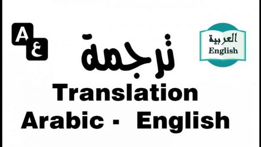 I will translate from English to Arabic and vice versa
