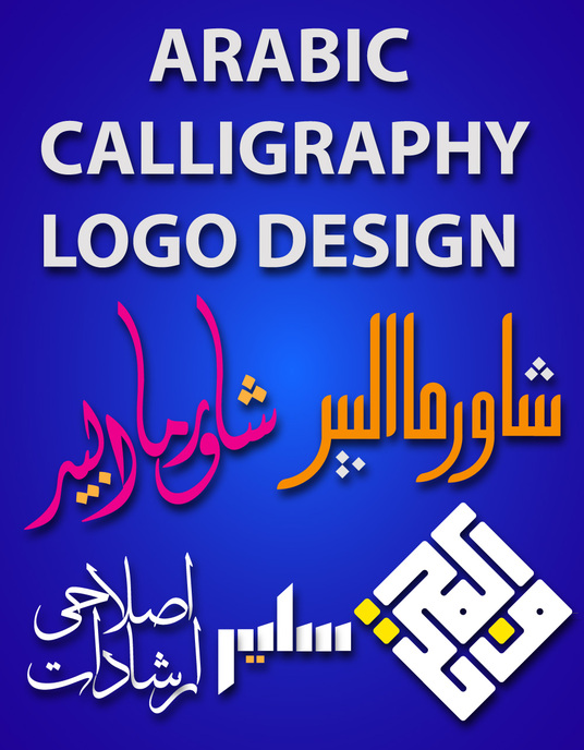 I will design Arabic Calligraphy logo