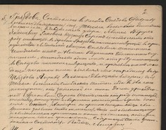 I will translate handwritten document from old Russian to English