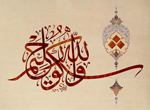 I will Write anything in Arabic Calligraphy