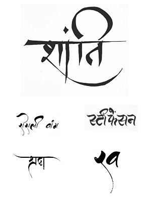 I will draw best hand lettering or calligraphy style in SANSKRIT or HINDI or in fusion - 1 word