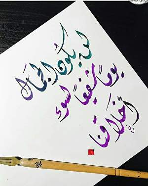 I will write your name in beautiful Arabic fonts