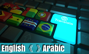 I will Translate professionally  from English into Arabic  and Arabic into English