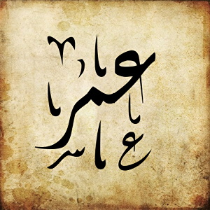 I will Write Your name In Arabic calligraphy