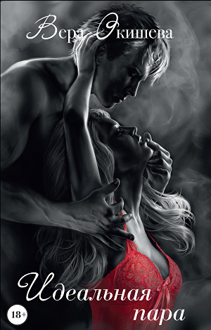 I will design professional romance and erotic book covers